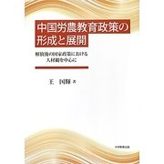 中国労農教育政策の形成と展開―解放後の国家政策における人材観を中心に [単行本]