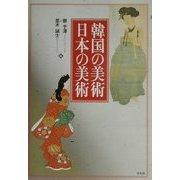 韓国の美術・日本の美術 [単行本]