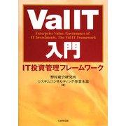 ValIT入門―IT投資管理フレームワーク [単行本]