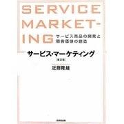 サービス・マーケティング―サービス商品の開発と顧客価値の創造 第2版 [単行本]