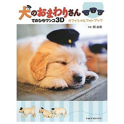 犬のおまわりさん てのひらワンコ3D オフィシャルフォトブック [単行本]