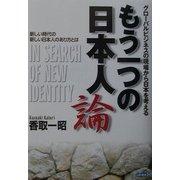 もう一つの日本人論―グローバルビジネスの現場から日本を考える [単行本]