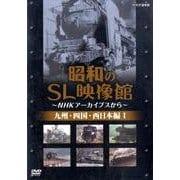 昭和のSL映像館 九州・四国・西日本編 1[DVD]-NHKアーカイブスから