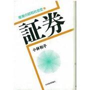 証券(産業の昭和社会史〈10〉) [全集叢書]