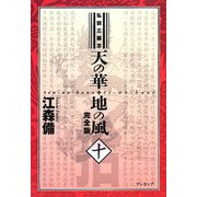 私説三国志 天の華・地の風 完全版〈10〉(fukkan.com) [単行本]