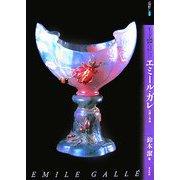 もっと知りたいエミール・ガレ―生涯と作品(アート・ビギナーズ・コレクション) [単行本]