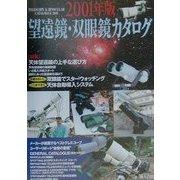 望遠鏡・双眼鏡カタログ〈2001年版〉 [単行本]