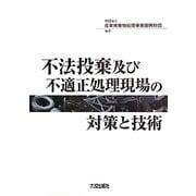 不法投棄及び不適正処理現場の対策と技術 [単行本]