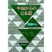 中級からの日本語-読解中心 [単行本]