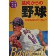 基礎からの野球(スポーツビギナーシリーズ) [全集叢書]