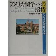 アメリカ留学への招待―アメリカの社会と大学 [単行本]