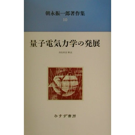 朝永振一郎著作集〈10〉量子電気力学の発展 新装版 [全集叢書]