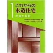 これからの木造住宅〈1〉計画と設計 [全集叢書]