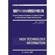 有機電子デバイスのための導電性高分子の物性と評価(新材料・新素材シリーズ) [単行本]