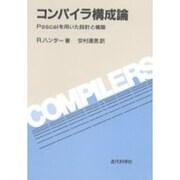コンパイラ構成論―Pascalを用いた設計と構築 [単行本]