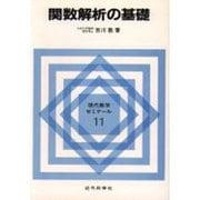 関数解析の基礎(現代数学ゼミナール〈11〉) [全集叢書]