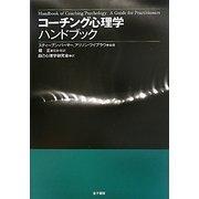 コーチング心理学ハンドブック [単行本]