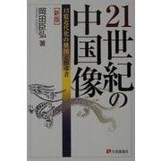 21世紀の中国像―13億近代化の構図と指導者 新版 (有斐閣選書) [全集叢書]