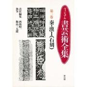秦・漢(ヴィジュアル 書芸術全集〈第2巻〉) [全集叢書]