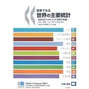 図表でみる世界の主要統計 OECDファクトブック―経済、環境、社会に関する統計資料〈2007年版〉 [単行本]