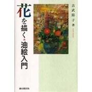 花を描く―油絵入門 [単行本]