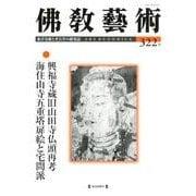 佛教藝術 322号 [単行本]