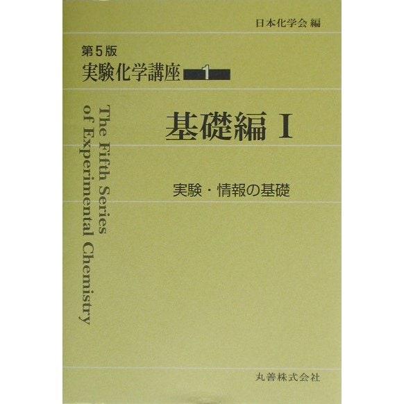 実験化学講座〈1〉基礎編(1)実験・情報の基礎 第5版 [全集叢書]