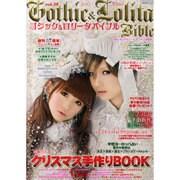 ゴシック&ロリータバイブル Vol.38(インデックスムツク) [ムックその他]