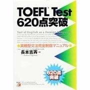 TOEFL test 620点―実戦型文法完全制覇マニュアル(アスカカルチャー) [単行本]