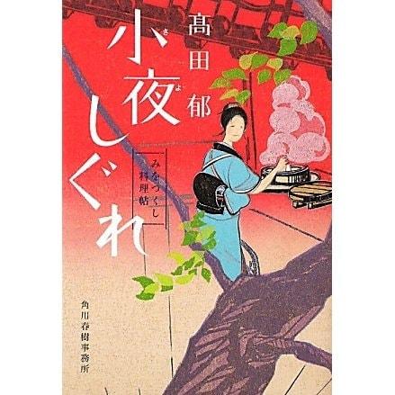 小夜しぐれ―みをつくし料理帖(時代小説文庫) [文庫]
