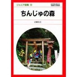 ちんじゅの森(ジュニア図鑑 9) [図鑑]