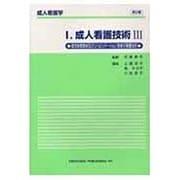 成人看護技術 3 第2版(成人看護学 I) [全集叢書]