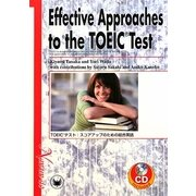 Effective Approaches to the TOEIC Test―TOEICテスト:スコアアップのための総合英語 [単行本]