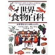 世界食物百科―起源・歴史・文化・料理・シンボル [単行本]