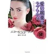 愛の媚薬はラプソディ(ライムブックス) [文庫]