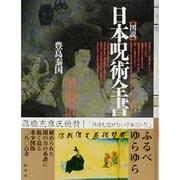 図説 日本呪術全書 [単行本]