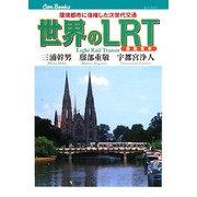 世界のLRT(路面電車)―環境都市に復権した次世代交通(キャンブックス) [単行本]