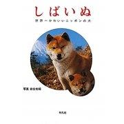 しばいぬ―世界一かわいいニッポンの犬 [単行本]
