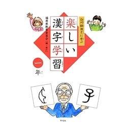 白川静博士に学ぶ楽しい漢字学習 一年 [単行本]