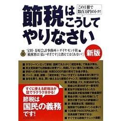 節税はこうしてやりなさい―この1冊で数百万円のトク! 新版 [単行本]