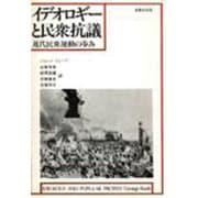 イデオロギーと民衆抗議-近代民衆運動の歩み [単行本]