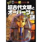 超古代文明とオーパーツの謎(ほんとうにあった!?世界の超ミステリー〈3〉) [単行本]