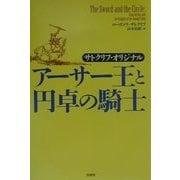 アーサー王と円卓の騎士―サトクリフ・オリジナル [単行本]
