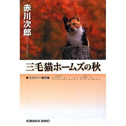 三毛猫ホームズの秋(光文社文庫) [文庫]