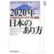 2020年日本のあり方―21世紀世代への7つの提言 [単行本]