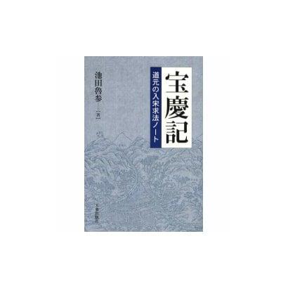 宝慶記 新装版-道元の入宋求法ノート [単行本]