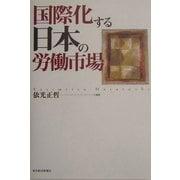 国際化する日本の労働市場 [単行本]