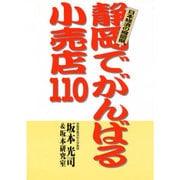 日本経済の縮図県 静岡でがんばる小売店110 [単行本]