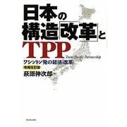 日本の構造「改革」とTPP―ワシントン発の経済「改革」 増補改訂版 [単行本]