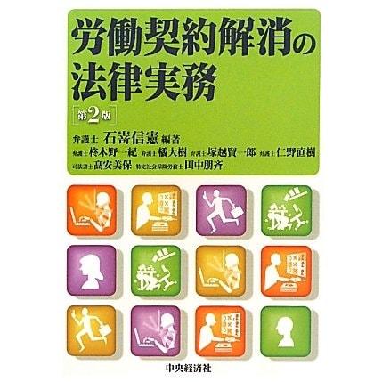 労働契約解消の法律実務 第2版 [単行本]